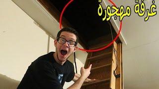 اكتشفت طابق مهجور ببيتنا الجديد - شوفوا ايش لاقيت !!