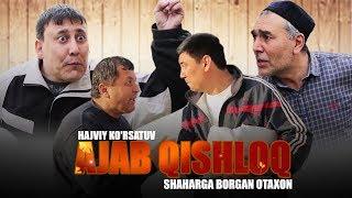Ajab qishloq - Shaharga borgan otaxon | Ажаб кишлок - Шахарга борган отахон (hajviy ko