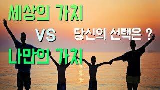 세상의 가치 vs 나만의 가치,  당신의 선택은 ?