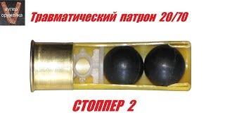 видео Снаряжение патронов 12 калибра - УБОЙНЫМИ
