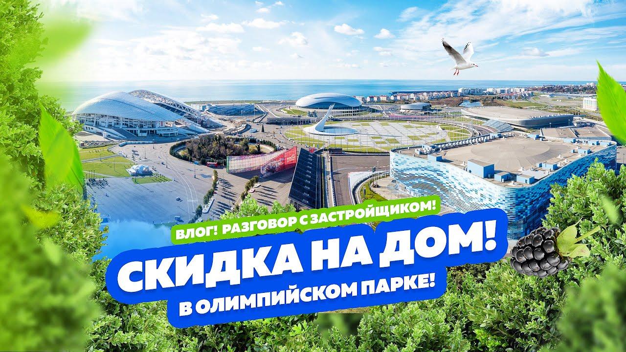 Дом в Олимпийском парке с большой СКИДКОЙ! КП «Таврический» Сочи!