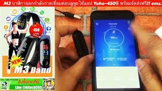 #นาฬิกา M3 Smart Watch  ~ App:Yoho sport