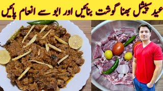 Mutton Recipe By Ijaz Ansari  بکرے کا بھنا گوشت بنانے کا طریقہ  Eid Special Mutton