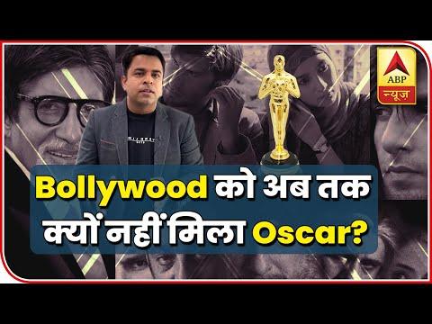 Oscars 2020: Why Bollywood Films Don`t Get Oscar? | ABP News
