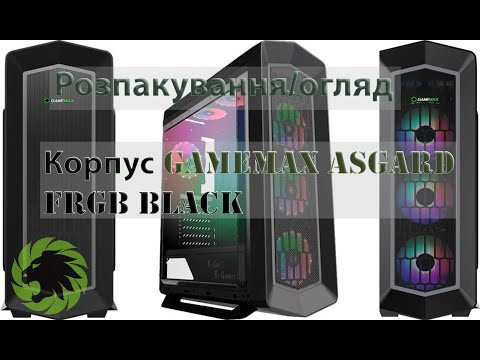 Корпус GameMax ASGARD FRGB Black