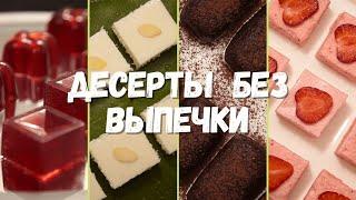 4 ДЕСЕРТА БЕЗ ВЫПЕЧКИ и духовки - самые БЫСТРЫЕ рецепты. Часть 1