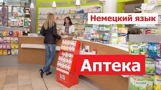 Немецкий язык, бесплатные аудиоуроки, Apotheke, аптека