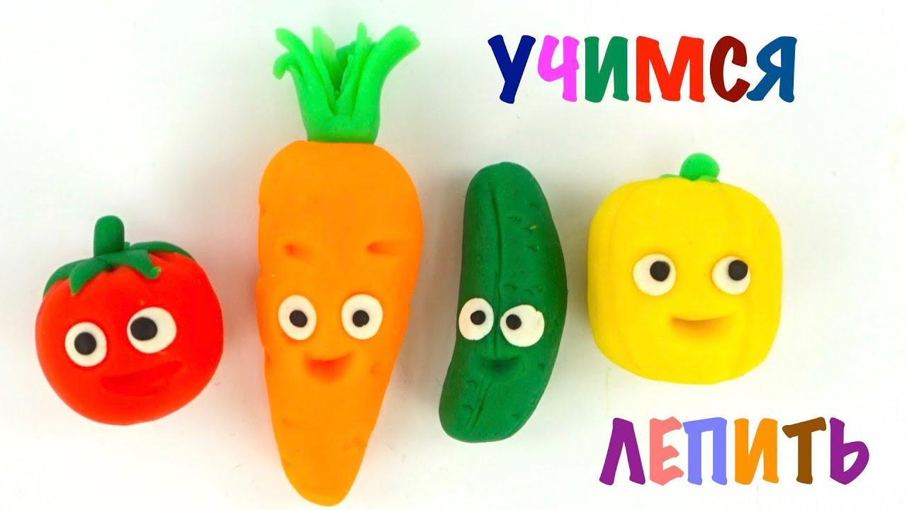 Учимся лепить овощи из пластилина. Обучающее видео