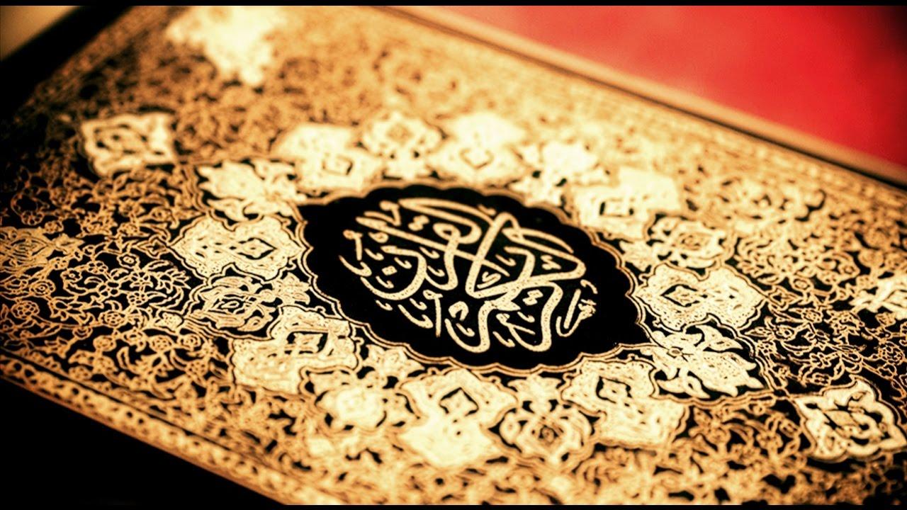 Sourate El Kahf La Caverne Cheikh Abderrahman Soudais 18 سورة