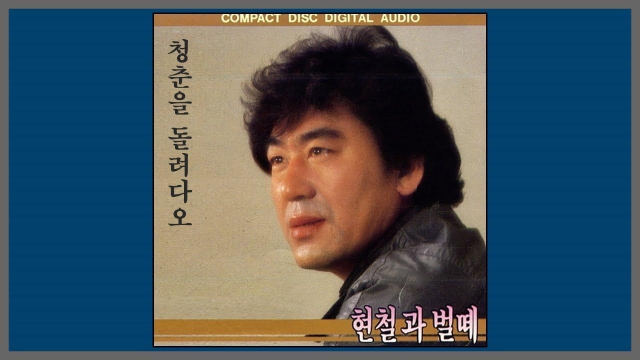 청춘을 돌려다오 - 현철 (현철과 벌떼) / (1983) (가사)