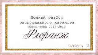 Полный разбор распродажного каталога Флоранж осень-зима (2019-19) делаем покупки граммотно 2 часть