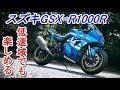 スズキGSX R1000R テク不要、街乗りが楽しいリッターバイク