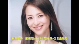 歌手の松田聖子(55)が、米ジャズの名門レーベル「ヴァーヴ・レコー...