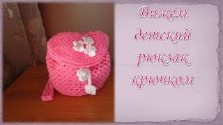 Рюкзачок детский крючком/knit crochet backpack