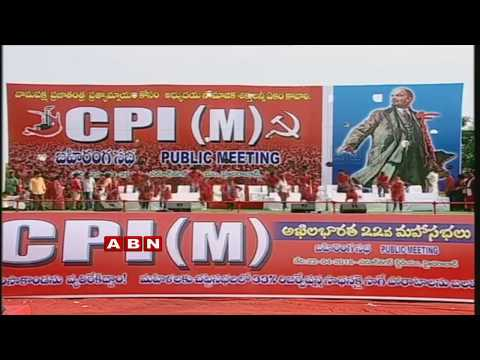 CPM Party Open Meeting At Saroor Nagar Stadium | ABN LIVE