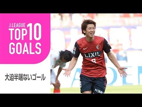 【TOP10 GOALS】大迫半端ないゴール編