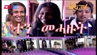 ERi-TV Drama Series: 'ተን መሓዙት (1ይ ክፋል) - eten meHazut (Part 1) - rerun