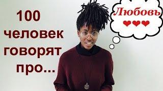 100 человек говорят про... ЛЮБОВЬ