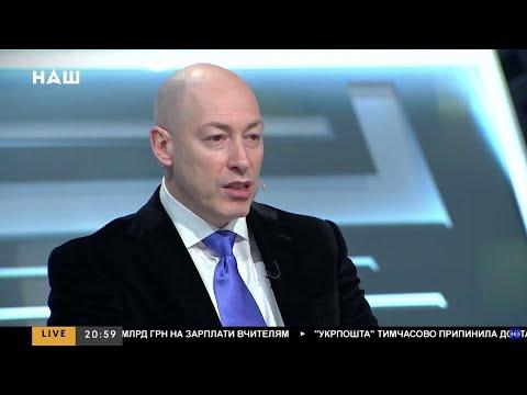 Гордон: Нашей власти нужно дистанцироваться от внутриамериканских вопросов и заняться Украиной