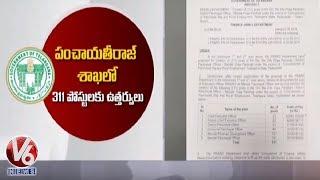 TS Job Notifications | Panchayat Raj Dept Released 311 Posts  Telugu News