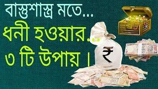 Vastu Shastra Tips for wealth/Money | Vastu Shastra in Bengali | Astrology in Bengali | Vastu Tips