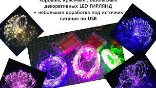 Обзор декоративных (классных, безопасных) ЛЭД гирлянд на батарейках