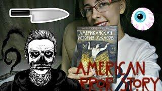 Американская история ужасов мои впечатления/american horror story