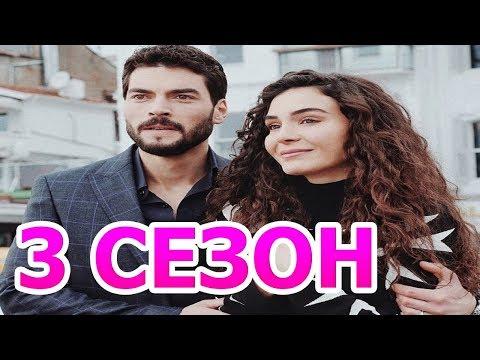 Ветреный 3 сезон 1 серия (39 серия) - Дата выхода