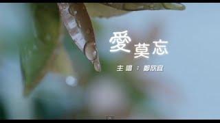 """鄭欣宜 Joyce Cheng﹣ 愛莫忘 Unforgettable (TVB音樂電影""""愛情來的時候 A Time of Love""""主題曲)"""