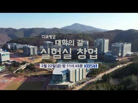 KBS 다큐세상 '대학의 길 실험실 창업'