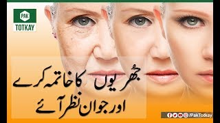 Jhuriyon Ka Khatma Kre Aur Jawan Nazar Aee | Totka | Remedie | TV One | Pak Totkay
