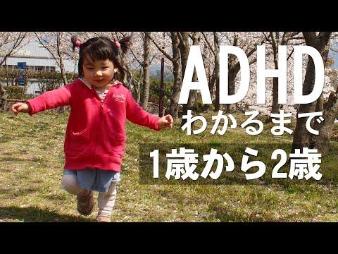 【ADHDがわかるまで】1歳から2歳までの成長記録