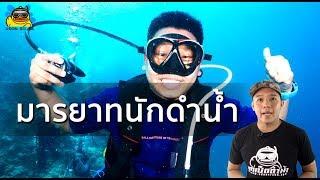 มือใหม่เข้าใจผิด มารยาทนักดำน้ำ SCUBA : ครูบูมสอนดำน้ำ