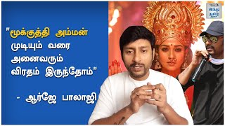 i-like-rama-narayanan-s-spiritual-movies-very-much-rj-balaji-nayanthara-mookuthi-amman