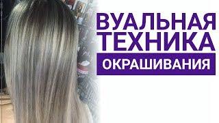 вуальное мелирование/ estel/blond/ mechas