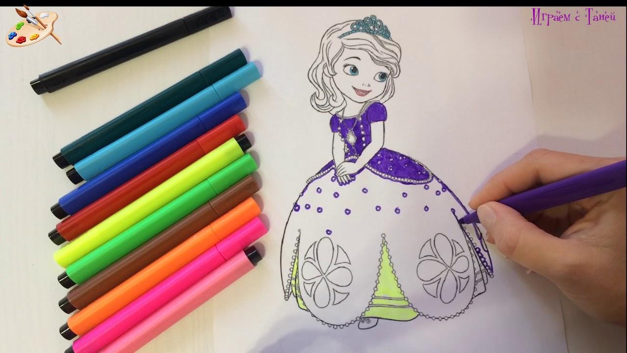 София Прекрасная: Раскраска /Sofia the First: Coloring ...