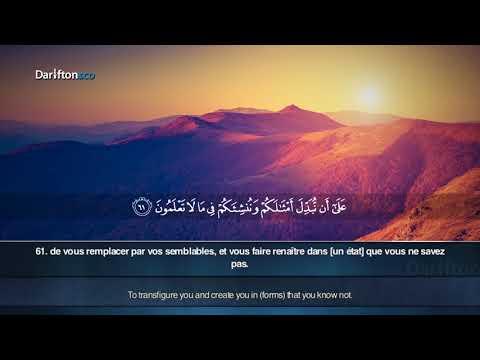 Sourate Al Waqiah - Zain Abu Kautsar ﺳﻮﺭﺓ ﺍﻟﻮﺍﻗﻌﺔ  ﺯﻳﻦ ﺃﺑﻮ ﻛﻮﺛﺮ
