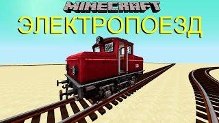 Rail of War (5.3.2 -D) Электро поезд в Minecraft! [1.7 .10]