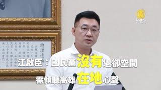 中常會赴高雄 江啟臣:議長市長選舉 無退卻空間