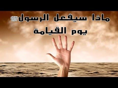 قد تبكي عندما تعلم كيف سيشفع لنا رسول ﷺ  ما اعظمك يا حبيب الله