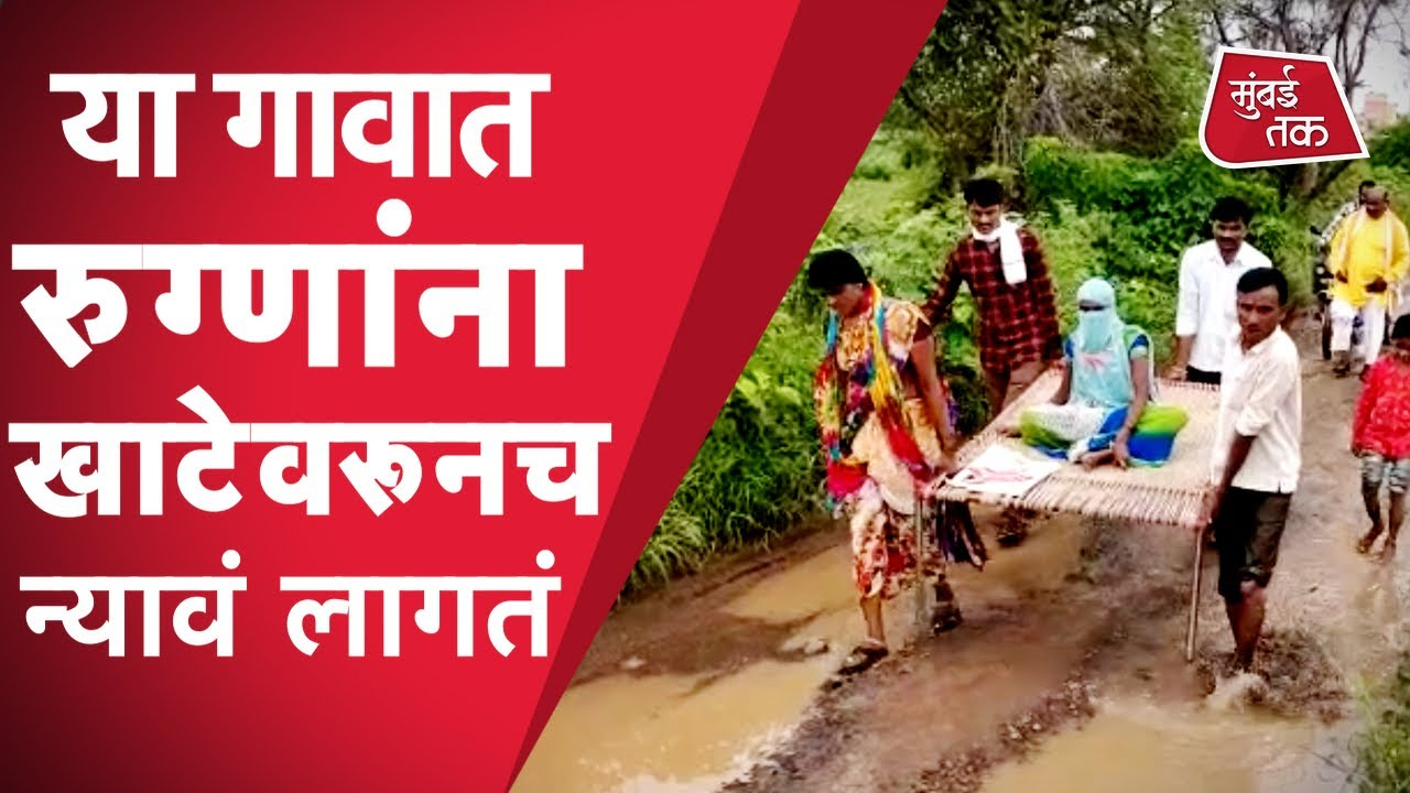Maharashtra: Jalna मध्ये Pregnant Women चे हाल, roads नसल्यानं ambulance येणं कठीण