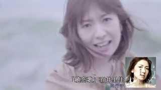 石井里佳 - BLUE