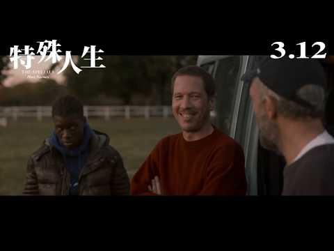 特殊人生 (The Specials)電影預告