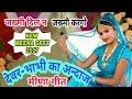 New Love Affair Meena Geet New Latest Meena Geet Dj Remix Meena  Mp3 - Mp4 Download