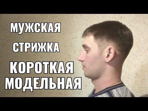 Мужская стрижка Короткая модельная мужская стрижка. Men's Haircut