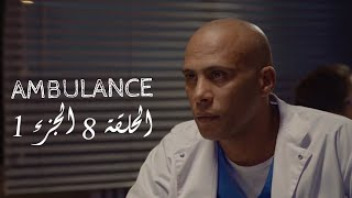 #Ambulance Episode 8 Partie 1