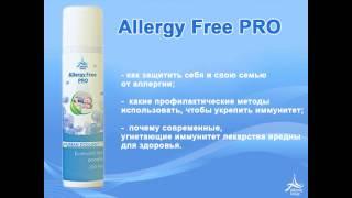 Allergy Free PRO(, 2014-03-21T08:14:10.000Z)