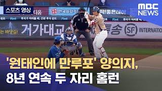[스포츠 영상] '원태인에 만루포' 양의지, 8년 연속 두 자리 홈런 (2021.05.27/뉴스데스크/MBC…