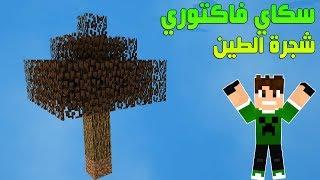 سكاي فاكتوري : البداية مع شجره الديرت 😱 !!!