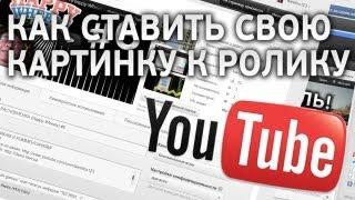Как ставить свою картинку к видео на Youtube (смотрим описание)